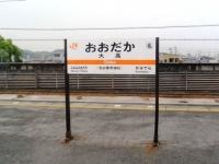 eki-name-oodaka2-s.JPG