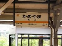 eki-name-kameyama-s.JPG