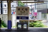 eki-name-sakura-s.JPG