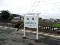 eki-name-okabe-s.JPG