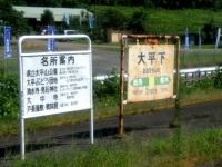 eki-name-oohirashita-s.JPG
