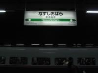 eki-name-nasushiobara-s.JPG