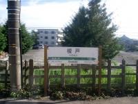 eki-name-enokido-s.JPG