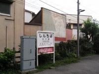 eki-name-shinchiba-s.JPG