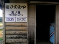 eki-name-takanomiya-s.JPG