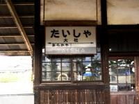eki-name-taisha-s.JPG
