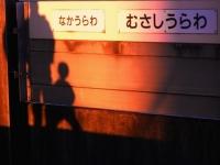 eki-name-musashiurawa-kage-s.JPG
