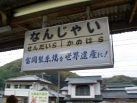 eki-name-nanjai-s.JPG