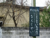 eki-name-kanohara2-s.JPG