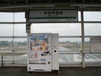 eki-name-honjowaseda-s.JPG