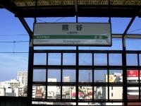 eki-name-kumagaya-s.JPG