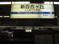 eki-name-shinyurigaoka3-s.JPG