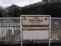 eki-name-kawajiyumoto-s.JPG