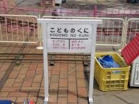 eki-name-pseudo-yokokawa2-s.JPG