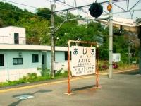 eki-name-ajiro3-s.JPG