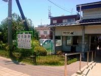 eki-name-hirooka-s.JPG
