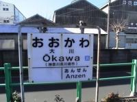 eki-name-ookawa4-s.JPG