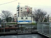 eki-name-kaisei-s.JPG