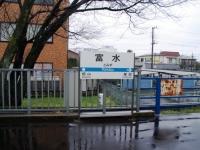eki-name-tomizu-s.JPG