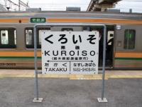 eki-name-kuroiso2-s.JPG