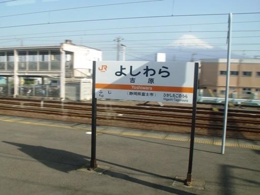 静岡 駅 吉原 駅 から