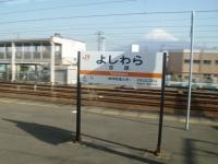 eki-name-yoshiwara-s.JPG