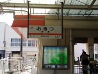 eki-name-okitsu-s.JPG