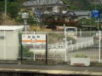 eki-name-kanaya-s.JPG