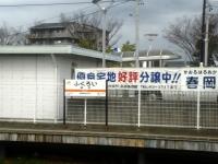 eki-name-fukuroi-s.JPG