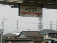 eki-name-takatsuka-s.JPG