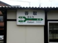 eki-name-katori-s.JPG