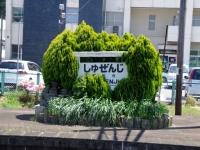 eki-name-shuzenji2-s.JPG