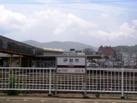 eki-name-iseshi-s.JPG