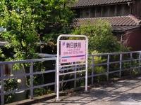 eki-name-shinnittetsumae-s.JPG