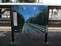 eki-name-kitamoto-s.JPG