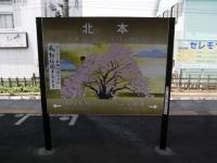 eki-name-kitamoto2-s.JPG