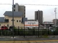 eki-name-jinryo-s.JPG