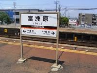 eki-name-toyosuhara-s.JPG