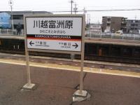 eki-name-kawagoetomisuhara2-s.JPG