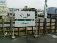 eki-name-kobayashi-s.JPG