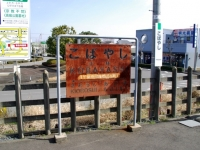 eki-name-kobayashi2-s.JPG