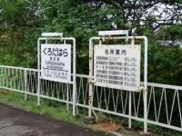 eki-name-kurodahara-s.JPG