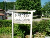 eki-name-kazusatsurumai-s.JPG