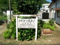 eki-name-kazusatsurumai2-s.JPG
