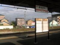 eki-name-kisogawa-s.JPG