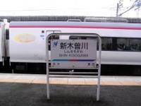 eki-name-shinkisogawa-s.JPG