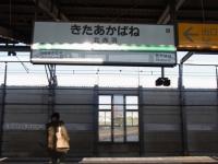 eki-name-kitaakabane2-s.JPG