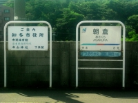 eki-name-asakura3-s.JPG