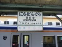 eki-name-nichizengu-s.JPG