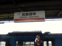 eki-name-izumifuchu-s.JPG